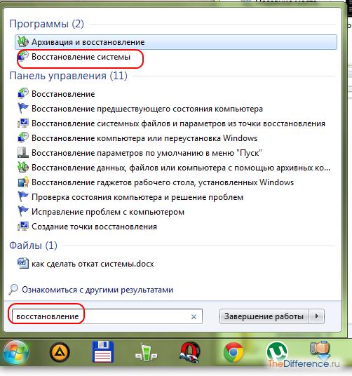 Как сделать откат windows 7 на windows xp