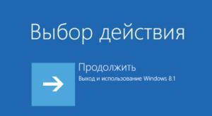 Как восстановить windows 8