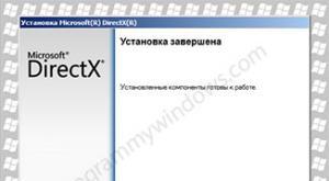 Обновляем библиотеку DirectX до последней версии