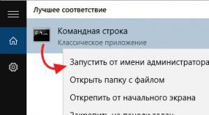 Как запустить текстовый файл от имени администратора