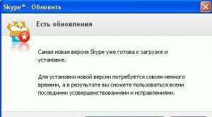 Способы обновить Skype до последней версии - проверка наличия апдейта