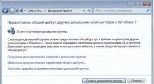 Как создать домашнюю группу в Windows