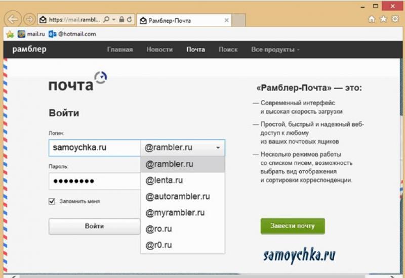 Ведущие почтовые службы рунета