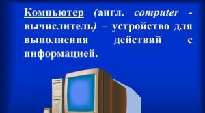 Компьютер, его основные функции и назначение