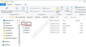 Отказано в допуске файл hosts