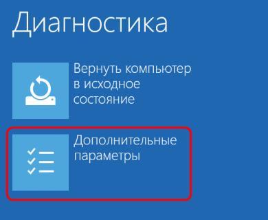 Устранение сбоя при настройке обновлений Windows