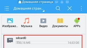 Как в андроиде удалять файлы