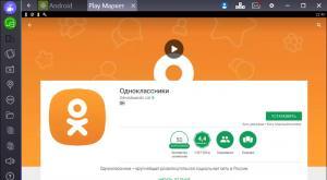 Скачать программу Одноклассники для социальной сети