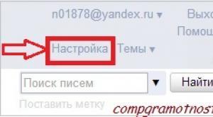 Как сменить секретный вопрос Yandex?
